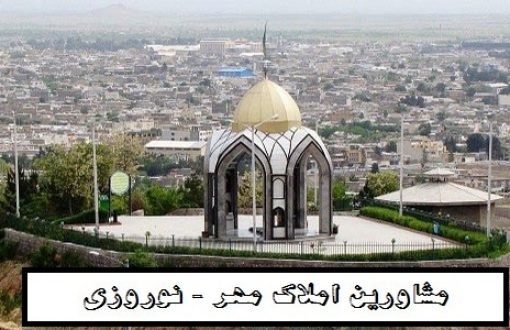 املاک مهر - تربت حیدریه